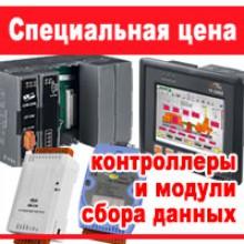 Специальные цены на продукцию ICP DAS