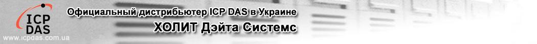 Продукция ICP DAS Co. от ХОЛИТ Дэйта Системс